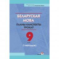 Книга «Беларуская мова. Планы-канспекты ўрокаў. 9 клас».
