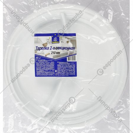 Тарелка 2-х секционная «Horeca Select» 210 мм, 50 шт.