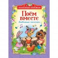 Книга «Поём вместе. Любимые песенки».