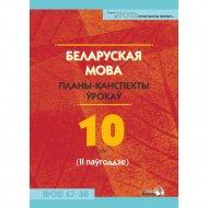 Книга «Беларуская мова. Планы-канспекты ўрок. 10 клас».