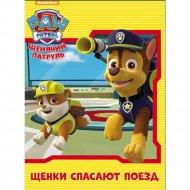 Книга «Щенячий патруль. Щенки спасают поезд».