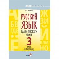 Книга «Русский язык. Планы-конспекты уроков. 3 класс, 1 полугодие».