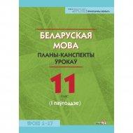 Книга «Беларуская мова. Планы-канспекты ўрокаў. 11 клас».
