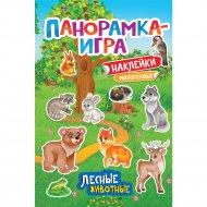 Книга «Панорамка-игра. Лесные животные».