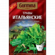 Приправа «Gurmina» итальянские травы, 10 г.