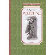 Книга «Чтение-лучшее учение. Робин Гуд».