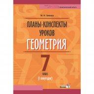 Книга «Планы-конспекты уроков. Геометрия. 7 класс» 1-ое полугодие.