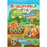 Книга «Панорамка-игра. Овощи и фрукты».