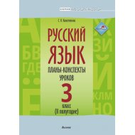 Книга «Русский язык. Планы-конспекты уроков. 3 кл. Ii полуг».