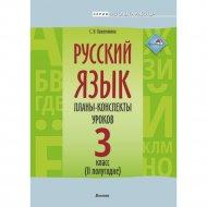 Книга «Русский язык. Планы-конспекты уроков. 3 класс. 2 полугодие».