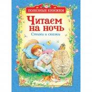 Книга «Читаем на ночь. Стихи и сказки».