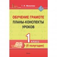 Книга «Обучение грамоте.Планы-конспекты уроков.1 класс. II полугодие».