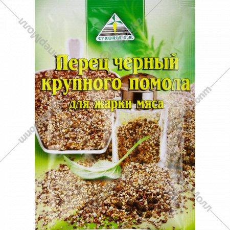 Перец черный крупного помола «Cykoria» для жарки мяса, 20 г.