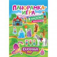 Книга «Панорамка-игра. Сказочный мир».