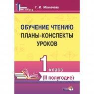 Книга «Обучение чтению. Планы-конспекты уроков. 1 кл.ii полуг».
