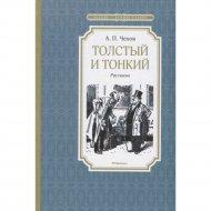 Книга «Толстый и тонкий» А.П. Чехов.