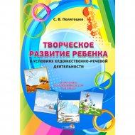 Книга «Творческое развитие ребенка».