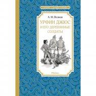 Книга «Урфин Джюс и его деревянные солдаты» А. Волков.