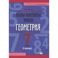 Книга «Планы-конспекты уроков. Геометрия. 7 класс» 2-ое полугодие.