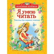 Книга «Я умею читать. Тексты для первого чтения».