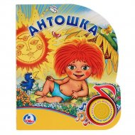 Книга 1 кнопка с песенкой «Антошка».