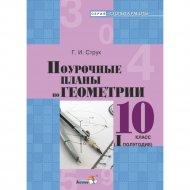 Книга «Поурочные планы по геометрии. 10 класс» 1-ое полугодие.