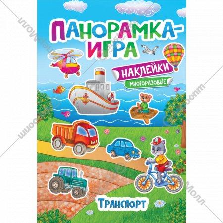 Книга «Панорамка-игра. Транспорт».