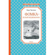 Книга «Фомка - белый медвежонок» В.Чаплина.