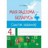 Книга «Мая Радзіма - Беларусь. Сшытак заданняў. 4 клас».