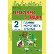 Книга «Человек и мир. Планы-конспекты уроков. 2 класс. I полугодие».
