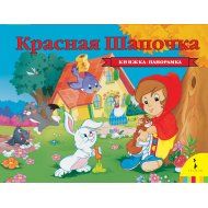 Книга «Панорамка. Красная шапочка».