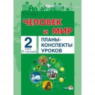 Книга «Человек и мир. Планы-конспекты уроков. 2 класс. II полугодие».