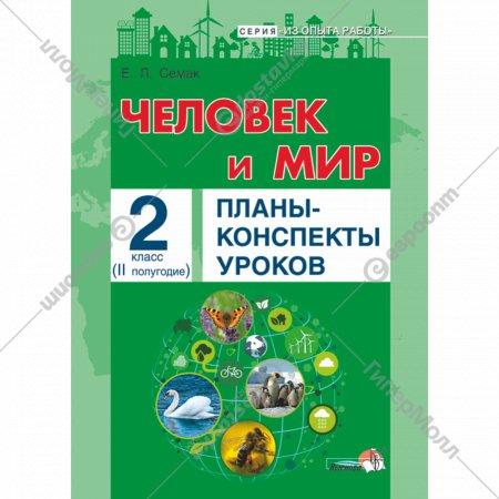 Книга «Человек и мир. Планы-конспекты уроков. 2 класс. 2 полугодие».