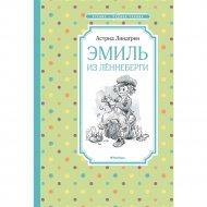 Книга «Эмиль из Лённеберги» Астрид Линдгрен.