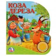 Книга «Коза дереза» 1 кнопка с песенкой .