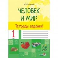 Книга «Человек и мир. Тетрадь заданий. 1 класс» с наклейками.