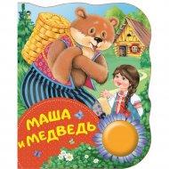 Книга «Маша и медведь. Поющие книжки».