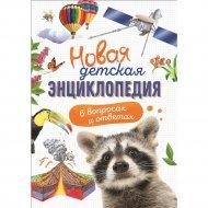 Книга «Новая детская энциклопедия в вопросах и ответах».
