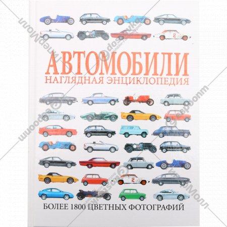 Книга «Автомобили. Наглядная энциклопедия».