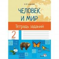 Книга «Человек и мир. Тетрадь заданий. 2 класс» с наклейками.