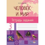 Книга «Человек и мир. Тетрадь заданий. 3 класс» с наклейками.