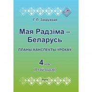 Книга «Мая радзіма - Беларусь. Планы-канспекты. 4 клас. I паўгодзе».