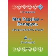 Книга «Мая радзіма - Беларусь. Планы-канспекты. 4 клас. II паўгодзе».