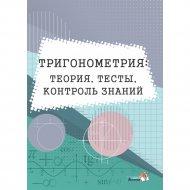 Книга «Тригонометрия: теория, тесты, контроль знаний».