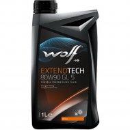 Масло трансмиссионное «Wolf» ExtendTech, 80W-90 GL 5, 2308/1, 1 л