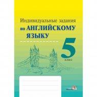 Книга «Индивидуальные задания по английскому языку. 5 класс».