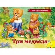 Книга «Панорамка. Три медведя».