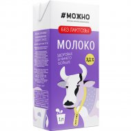 Молоко питьевое «Здравушка» безлактозное 3.2%, 1 л.