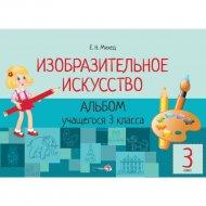 Книга «Изобразительное искусство. Альбом учащегося. 3 класс».