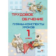 Книга «Трудовое обучение. Планы-конспекты уроков. 1 класс».
